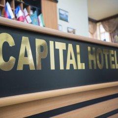 Отель Капитал развлечения