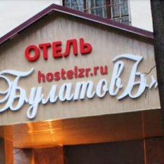 Гостиница Bulatov Hostel в Москве отзывы, цены и фото номеров - забронировать гостиницу Bulatov Hostel онлайн Москва фото 22
