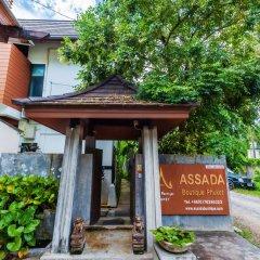 Assada Boutique Hotel фото 3