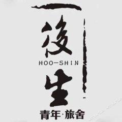 Housheng Youth Hostel с домашними животными