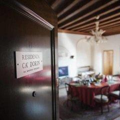 Отель Residenza Ca' Dorin Италия, Венеция - отзывы, цены и фото номеров - забронировать отель Residenza Ca' Dorin онлайн помещение для мероприятий фото 2
