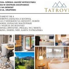 Отель Tatrovia Widokowe Apartamenty Закопане интерьер отеля