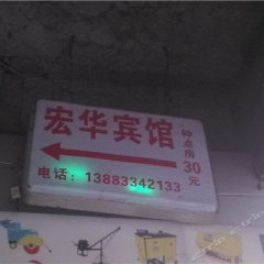 Honghua Hostel удобства в номере