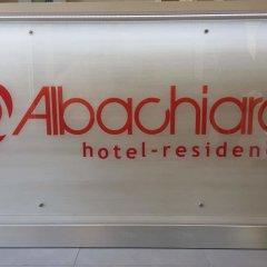 Отель Residence Albachiara парковка