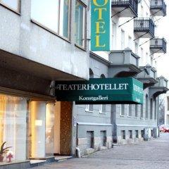 Отель Teaterhotellet Швеция, Мальме - 1 отзыв об отеле, цены и фото номеров - забронировать отель Teaterhotellet онлайн фото 2
