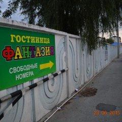 Гостиница Domiki U Morya спортивное сооружение