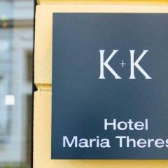 Отель K+K Hotel Maria Theresia Австрия, Вена - 3 отзыва об отеле, цены и фото номеров - забронировать отель K+K Hotel Maria Theresia онлайн спа фото 2