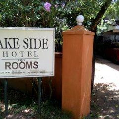 Lake Side Hotel фото 3