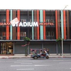 Siam Stadium Hostel парковка