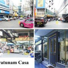 Pratunam Casa Hotel Бангкок
