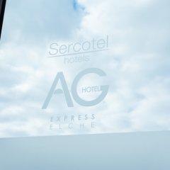 Отель Sercotel AG Express Испания, Эльче - отзывы, цены и фото номеров - забронировать отель Sercotel AG Express онлайн