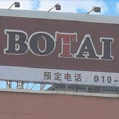 Отель Beijing Botaihotel Китай, Пекин - 2 отзыва об отеле, цены и фото номеров - забронировать отель Beijing Botaihotel онлайн фото 3