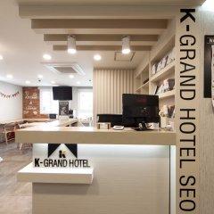 K-Grand Hotel & Guest House Seoul интерьер отеля