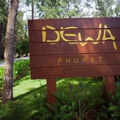 Отель Dewa Phuket Nai Yang Beach Таиланд, Пхукет - 1 отзыв об отеле, цены и фото номеров - забронировать отель Dewa Phuket Nai Yang Beach онлайн фото 8