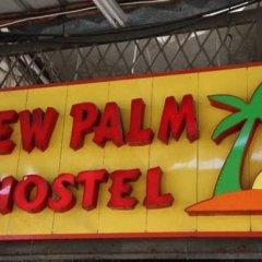 Palm Hostel Израиль, Иерусалим - отзывы, цены и фото номеров - забронировать отель Palm Hostel онлайн фото 2
