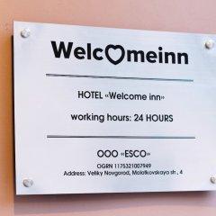 Отель Welcome Inn Великий Новгород помещение для мероприятий