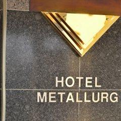 Гостиница Металлург фото 10