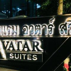 Отель Avatar Residence Бангкок гостиничный бар