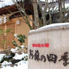 Отель Ryokan Aso no Shiki Минамиогуни фото 4