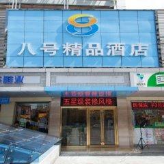 No. 8 Hotel Shenzhen Luohu вид на фасад фото 2