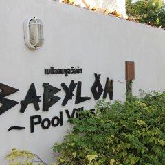 Отель Babylon Pool Villas с домашними животными