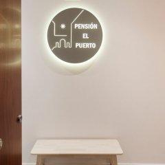 Отель Pension El Puerto спа фото 2