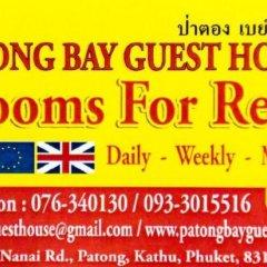 Отель Patong Bay Guesthouse парковка