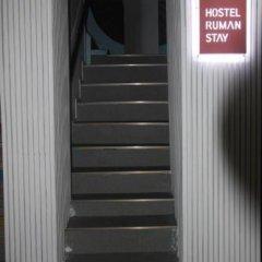 Hostel Ruman Stay парковка