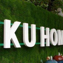 KU Home Hotel детские мероприятия фото 2