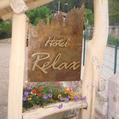Hotel Garni Relax Фай-делла-Паганелла фото 4