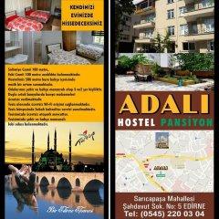 Adalı Hotel Турция, Эдирне - отзывы, цены и фото номеров - забронировать отель Adalı Hotel онлайн питание