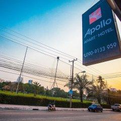 Apollo Apart Hotel парковка