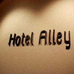 Hotel Alley с домашними животными