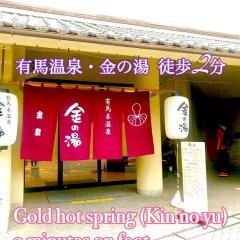 Отель Arimaonsen Musubi-no-koyado En Кобе парковка