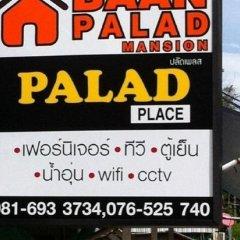 Отель Baan Palad Mansion парковка