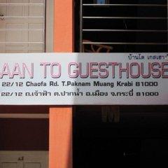 Отель Baan To Guesthouse Таиланд, Краби - отзывы, цены и фото номеров - забронировать отель Baan To Guesthouse онлайн парковка