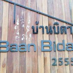 Отель Baan Bida Таиланд, Краби - отзывы, цены и фото номеров - забронировать отель Baan Bida онлайн парковка
