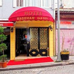 Nagehan Hotel Old City гостиничный бар