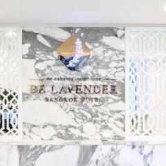 De Lavender Bangkok Hotel Бангкок интерьер отеля