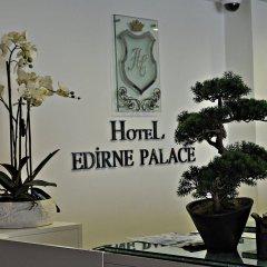 Hotel Edirne Palace Эдирне интерьер отеля фото 3