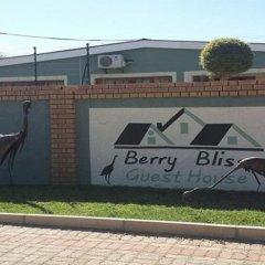 Отель Berry Bliss Guest House Габороне фото 9
