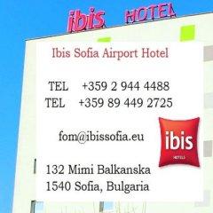 Отель Ibis Sofia Airport Болгария, София - 10 отзывов об отеле, цены и фото номеров - забронировать отель Ibis Sofia Airport онлайн парковка