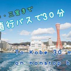 Отель Arimaonsen Musubi-no-koyado En Кобе приотельная территория