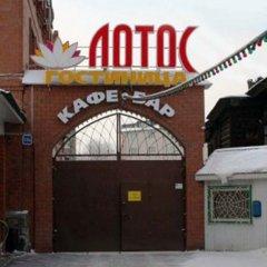 Отель Lotus Иркутск парковка