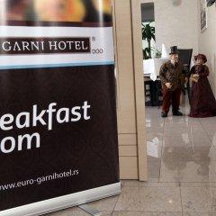 Отель Euro Garni Hotel Сербия, Белград - отзывы, цены и фото номеров - забронировать отель Euro Garni Hotel онлайн интерьер отеля фото 3