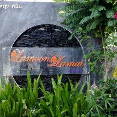 Отель Lamoon Lamai Residence Самуи