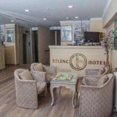 Bilinc Hotel интерьер отеля фото 2