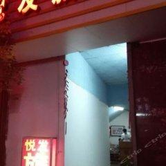 Yuefa Hostel банкомат