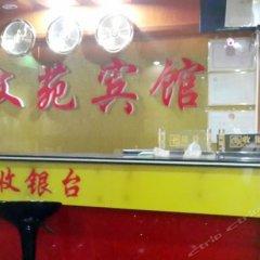 Отель Guangzhou Wenyuan Inn питание