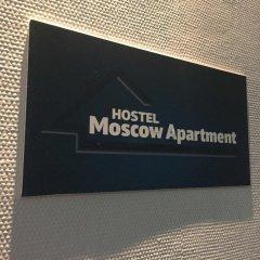 Moskovskaya Kvartira Hostel парковка